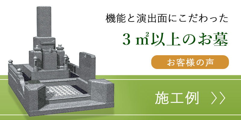 大阪の3㎡以上のお墓の施工例とお客様の声