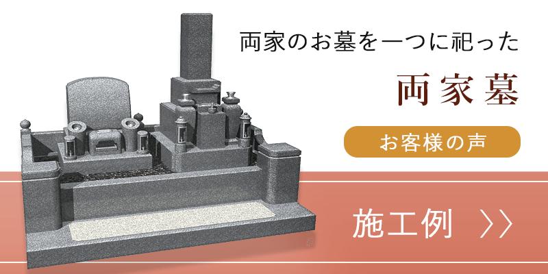 大阪の両家墓の施工例とお客様の声