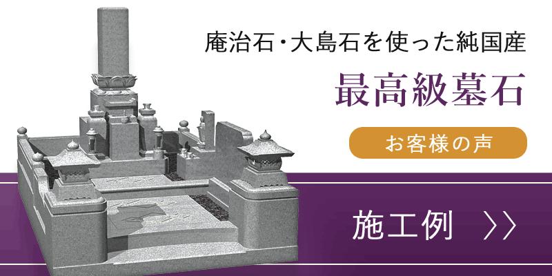 大阪の最高級品のお墓の施工例とお客様の声