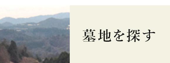 大阪で新たに墓所をお探しのお客様