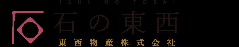 東西物産:石の東西ロゴ