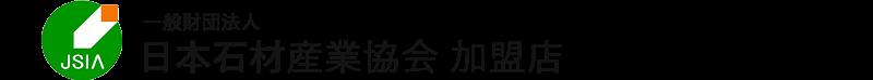 日本石材産業協会 加盟店