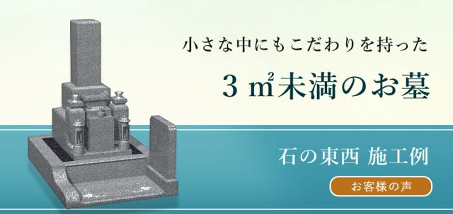 3㎡未満のお墓の施工例