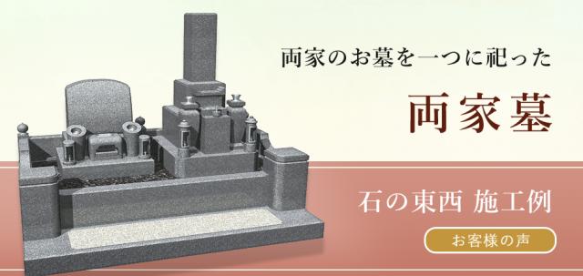 両家墓の施工例
