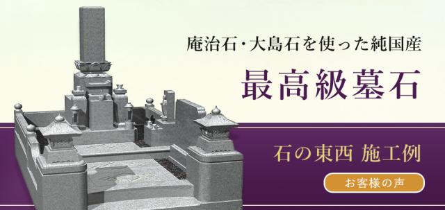 純国産 最高級墓石の施工例
