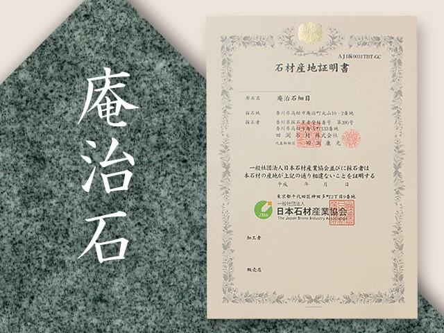 stone-aji-top-quality