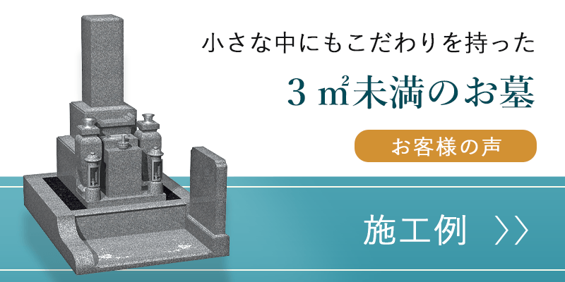 大阪の3㎡未満のお墓の施工例とお客様の声