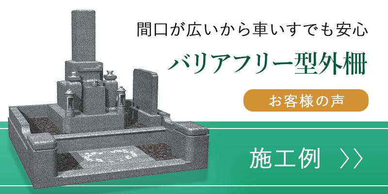 大阪のバリアフリー墓の施工例とお客様の声