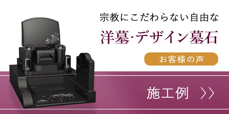 大阪のデザイン墓石の施工例とお客様の声