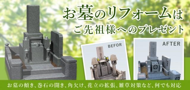 お墓のリフォーム 修理大阪