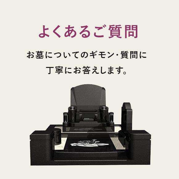 大阪のお墓についてよくあるご質問:お墓についてのギモン・質問に丁寧にお答えします。