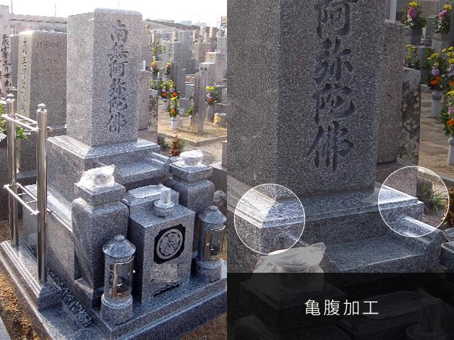 施工例3㎡未満1-1 堺市西区 草部横坂墓地