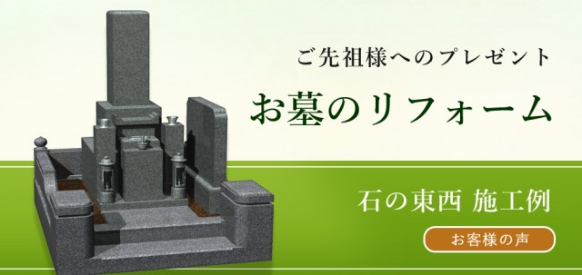 お墓のリフォームの施工例