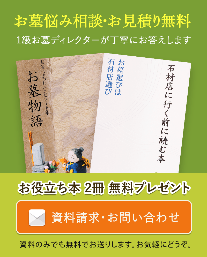 お墓の悩み相談・お墓の価格お見積り無料。資料請求のお客様には、お墓を建てる時に役立つ本2冊を無料プレゼント。