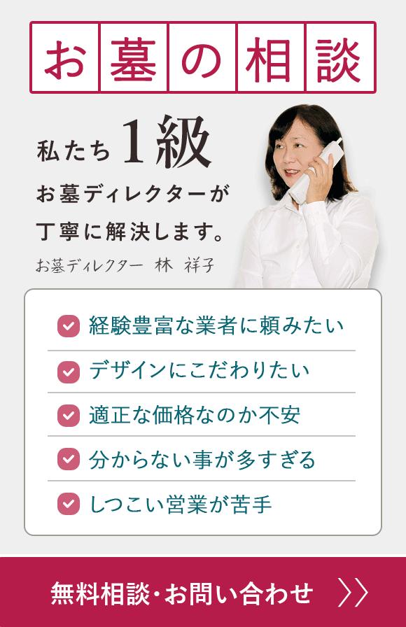 大阪のお墓の無料相談:私たち1級お墓ディレクターが丁寧に解決します。