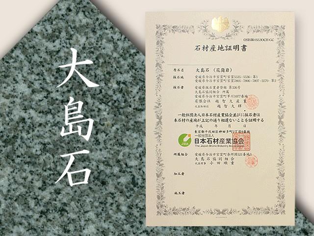 stone-oshima-top-quality