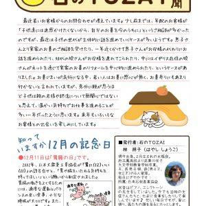 石の東西 新聞12月号