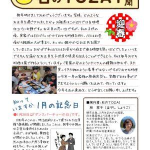 石の東西新聞 新年号のお知らせ