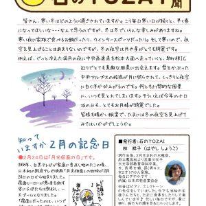 TOZAI新聞2月号