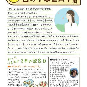 TOZAI新聞3月号