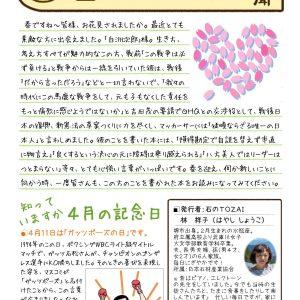 TOZAI新聞4月号