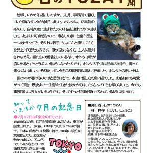 大阪府堺市 石の東西新聞7月号