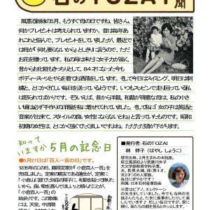 TOZAI新聞5月号