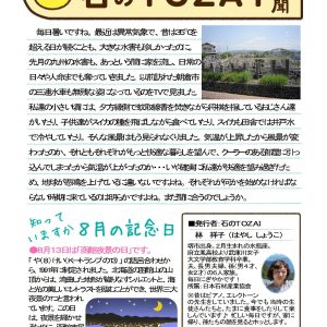 石の東西新聞 8月号