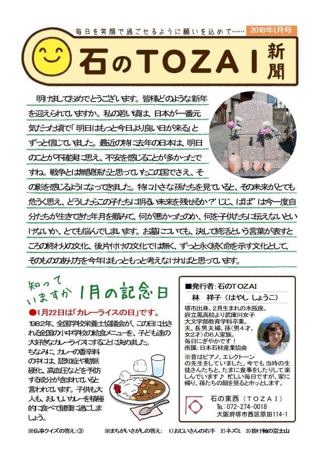 石の東西新聞 平成30年新年号