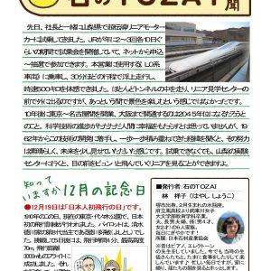 石の東西新聞 12月号