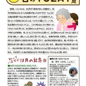 石の東西新聞 10月号