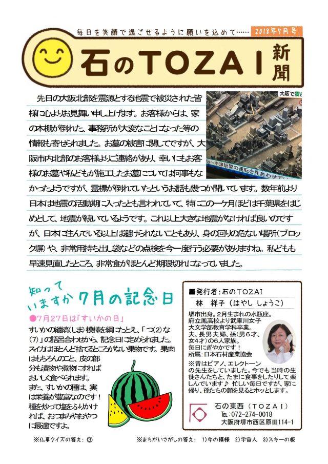 石の東西新聞七月号