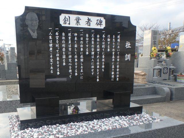 墓誌型創業者碑