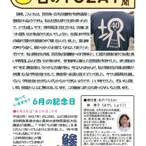 石の東西新聞 六月号