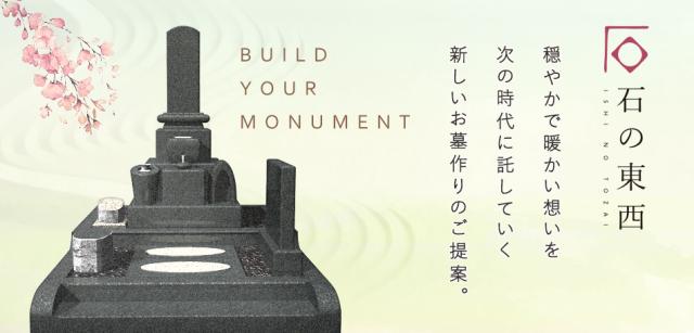 大阪府堺市 墓石・石の東西