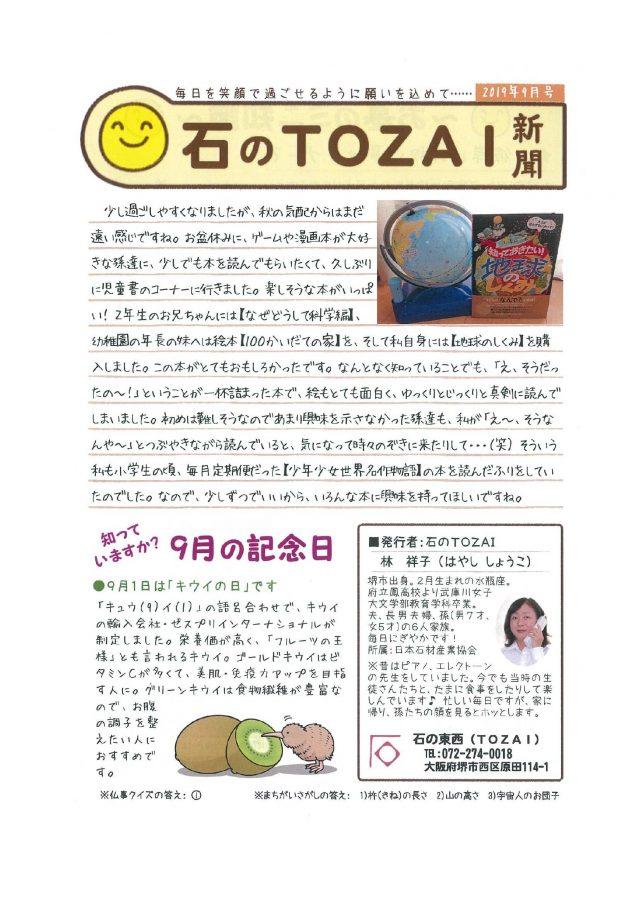 石の東西新聞9月号