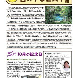 石の東西新聞十月号