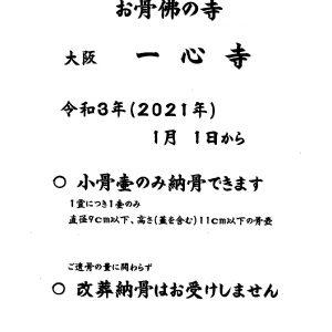 大阪の一心寺様においてのご納骨について。
