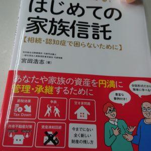 家族信託について・・この本わかりやすいですよ。