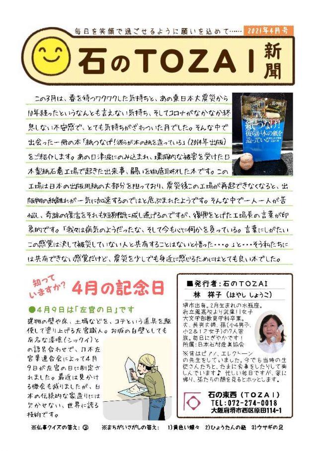 石の東西4月号 東日本大震災10年目を迎えて