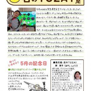 石の東西 新聞5月号