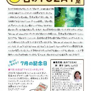 堺市の石材店が送る、石の東西新聞 7月号