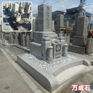 大阪市平野区 加美八尾地区共同墓地にて岡山県産『万成石』お墓を建てさせていただきました。外柵も共石で国産石を存分に使用し豪華に。『泰震』施工で地震対策もバッチリ。