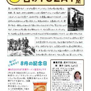 石の東西新聞 8月号です。