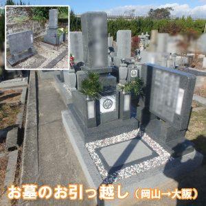 お墓のお引っ越し。岡山県から大阪府泉大津市へ。お墓の磨き直し、色の入れ直し、地震対策『泰震』施工。