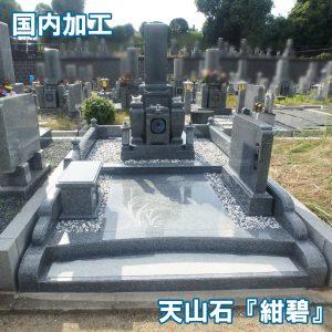 堺市霊園(鉢ヶ峰)にて佐賀県産天山石『紺碧』で国内加工のお墓を建てさせていただきました。外柵も共石で天山石を存分に使用し石質・耐久性抜群。『泰震』施工で地震対策もバッチリ。