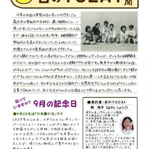 石の東西新聞 九月号